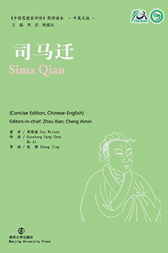 Sima Qian (Collection of Critical Biographies of Chinese Thinkers) thumbnail