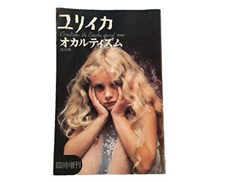 ユリイカ 1974/ 7月臨時増刊 総特集 オカルティズム