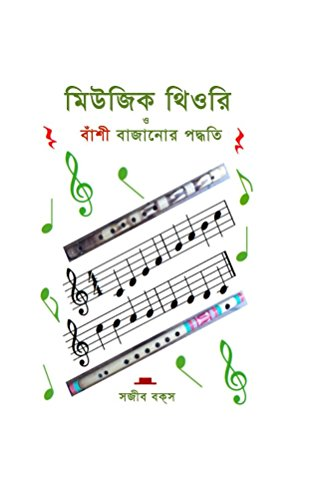 Music Theory and Flute Playing Method (in Bangla): Transverse flute in hours
