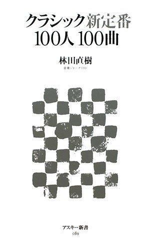 クラシック新定番100人100曲 (アスキー新書)