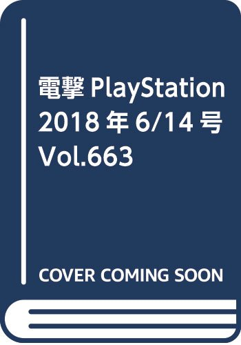 電撃PlayStation 2018年6/14号 Vol.663