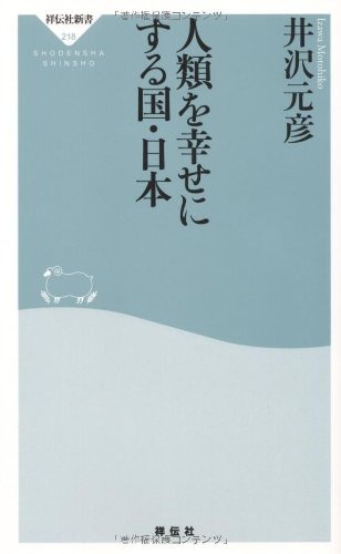 人類を幸せにする国・日本(祥伝社新書218)