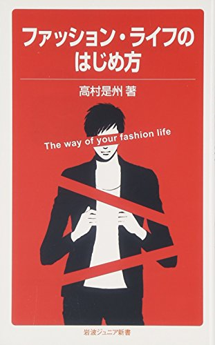 ファッション・ライフのはじめ方 (岩波ジュニア新書)