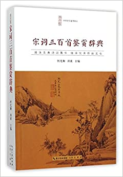Book An Appreciation Dictionary of 300 Poems of Song Dynasty (Chinese Edition)