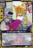 Z/X-ゼクス イベント物販特典プロモ/ 白 P09-006 ヒーローショーの怪人チートー PR