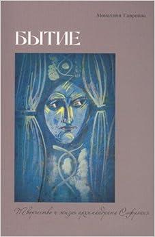 Bytie. Tvorchestvo i zhizn arhimandrita Sofroniya