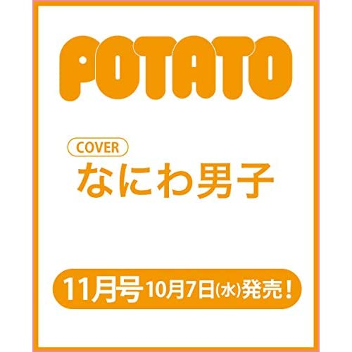 POTATO 2020年11月号 表紙画像