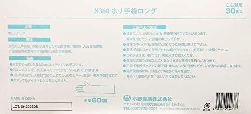 水野産業 N360 使い捨て ポリ手袋 ロング (全長約60cm) 30枚入 フリーサイズ (ピンク)