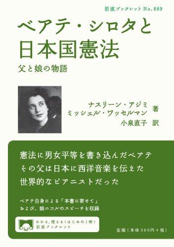 ベアテ・シロタと日本国憲法――父と娘の物語 (岩波ブックレット)