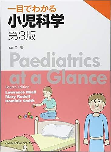 一目でわかる小児科学 第3版   岡 明  本   通販   Amazon