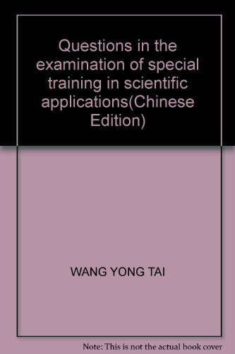 Questions in the examination of special training in scientific applications(Chinese Edition)