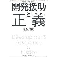 開発援助と正義