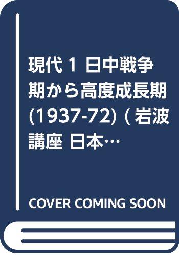 現代(1) 日中戦争期から高度成長期(1937-1972)  / 深尾京司