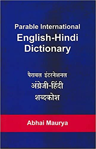 Buy PARABLE INTERNATIONAL ENGLISH HINDI DICTIONARY BY