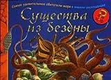 Creatures abyss Book extendible Sushchestva iz bezdny Knizhka raskladushka