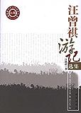 汪曾祺游记选集 (新华现当代文学佳作丛书)