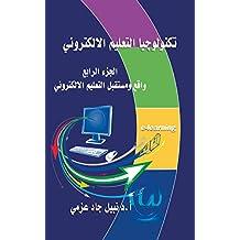تكنولوجيا التعليم الإلكتروني: واقع ومستقبل التعليم الإلكتروني (Arabic Edition)