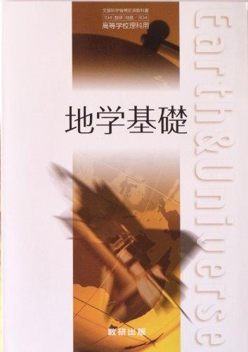 地学基礎 文部科学省検定済教科書 数研 地基/304