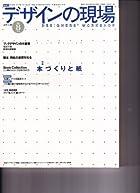デザインの現場【月刊】8月号