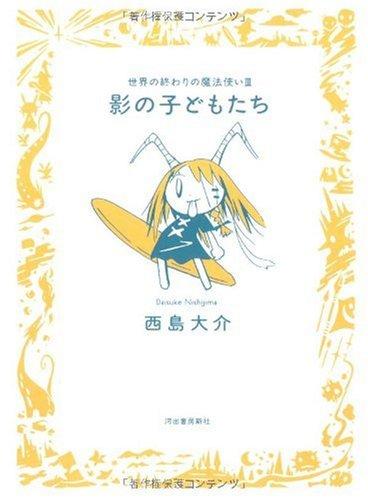 影の子どもたち--世界の終わりの魔法使い3 (九龍COMICS) (九龍コミックス)