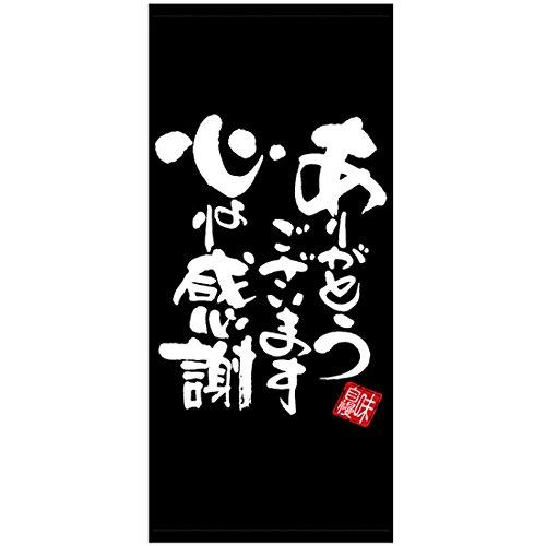 店頭幕 心より感謝 黒地 ターポ No.28200 (受注生産) B07FY55WRY