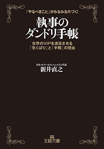 執事のダンドリ手帳: 世界のVIPを満足させる「気くばり」と「手際」の理由 (王様文庫)