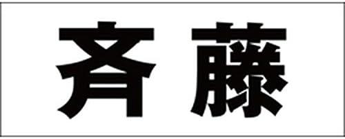 切文字 カッティングシート 明朝文字 ブラック 高さ30ミリ 斉藤 オーダーメイド 納期8営業日