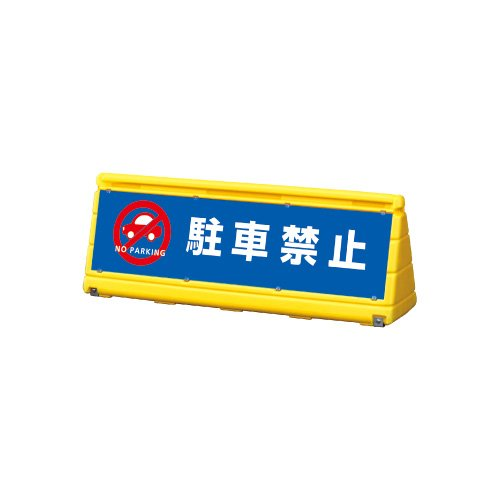 GXコーポレーション バリアポップサイン G-5070-G グレー レギュラー面板 B-7(駐輪禁止)付き B00LGC6YTW