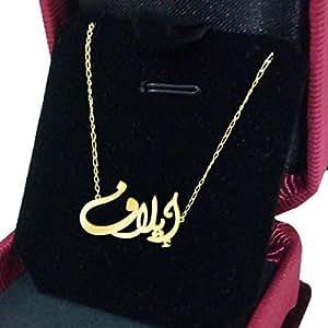 21K Gold Plated Necklace Elaf name