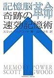 img - for Kioku no   kakumei = Memory power : Kiseki no sokko   kiokujutsu book / textbook / text book