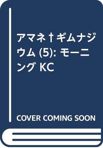 アマネ†ギムナジウム(5) (モーニング KC)