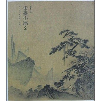 Practice classical painter Song Videos Pieces (2)(Chinese Edition)