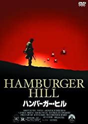 【動画】ハンバーガー・ヒル