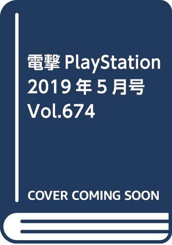 電撃PlayStation 2019年5月号 Vol.674 雑誌