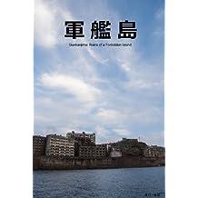 Ruin Photographs japan hashima gunkanjima: forgot island (Japanese Edition)
