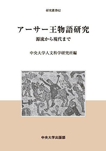 アーサー王物語研究 (中央大学人文科学研究所研究叢書62)