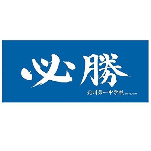 ハイキュー!!横断幕フェイスタオル/北川第一