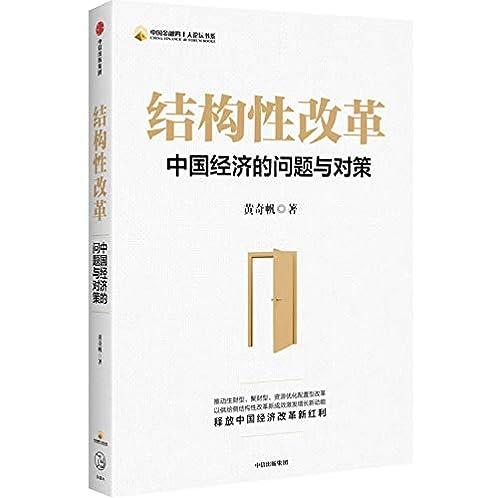 結構性改革:中國經濟的問題與對策