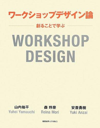 ワークショップデザイン論―創ることで学ぶ