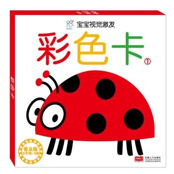 Baby visual excitation: 1 color card.(Chinese Edition) pdf epub