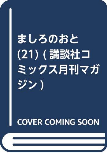 ましろのおと(21) (講談社コミックス月刊マガジン)