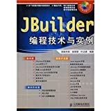 JBuilder programming techniques and examples (with CD-ROM)(Chinese Edition)