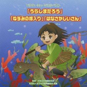 Childrens - Victor Musical Best Urashimatarou Nezumi No Yomeiri Hanasaka Jiisan [Japan CD] VZCH-75 by Victor Japan