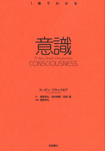 意識 (〈1冊でわかる〉シリーズ)