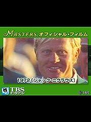 マスターズ・オフィシャル・フィルム1972