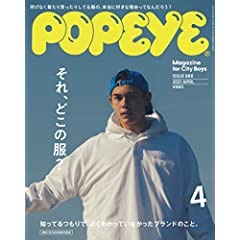 POPEYE 表紙画像