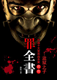 罪全书前传之监狱之子(蜘蛛悬疑系列1):张翰,曾志伟主演热播剧原著小说