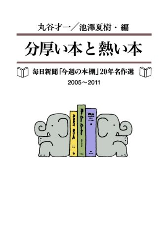 分厚い本と熱い本
