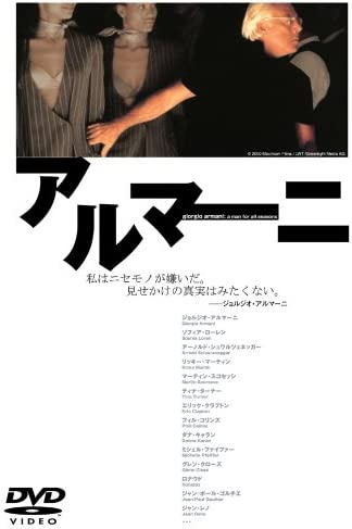 アルマーニ [DVD] の画像