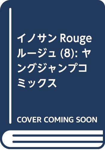 イノサンRougeルージュ(8): ヤングジャンプコミックス